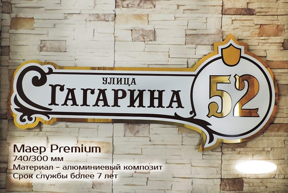 "Табличка ""Маер Premium"""