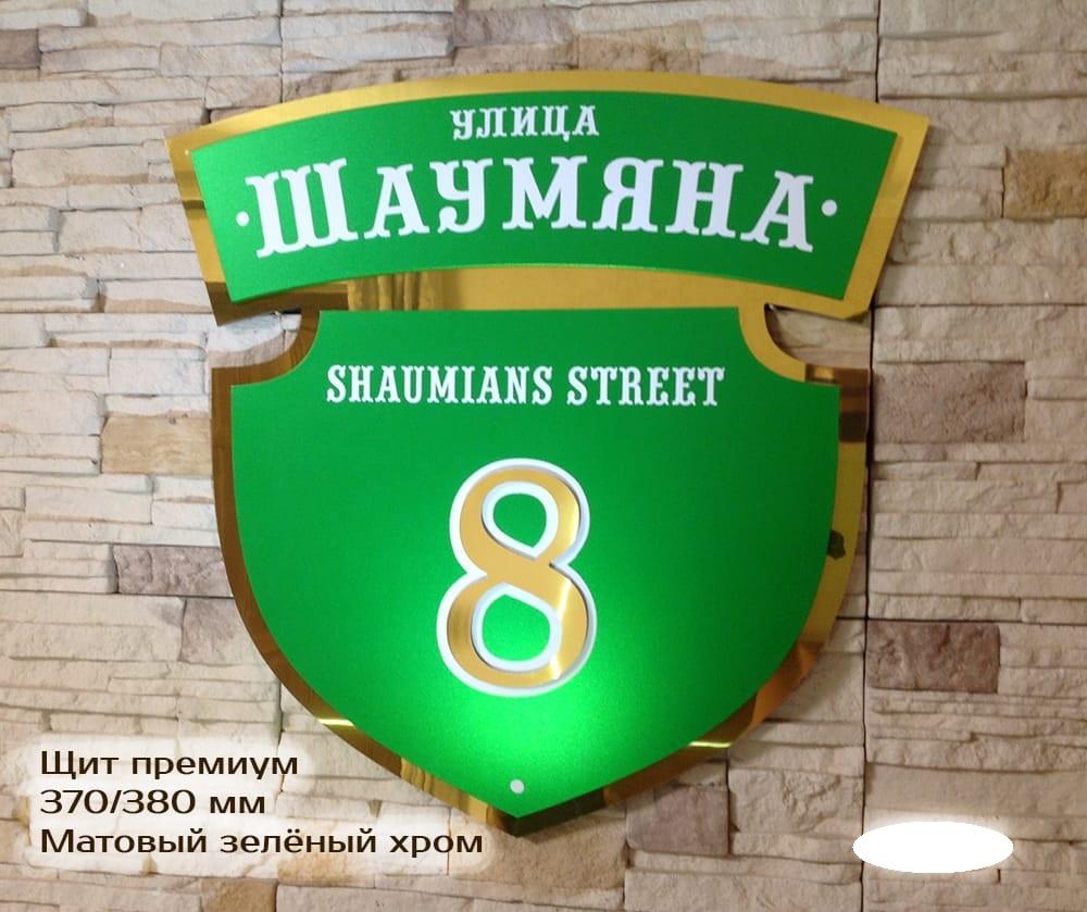 """Табличка """"Щит Premium"""""""