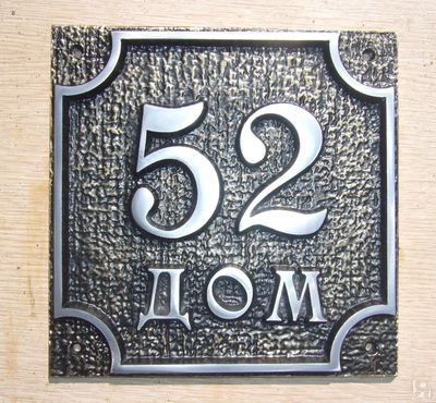 Номер на дом А-06