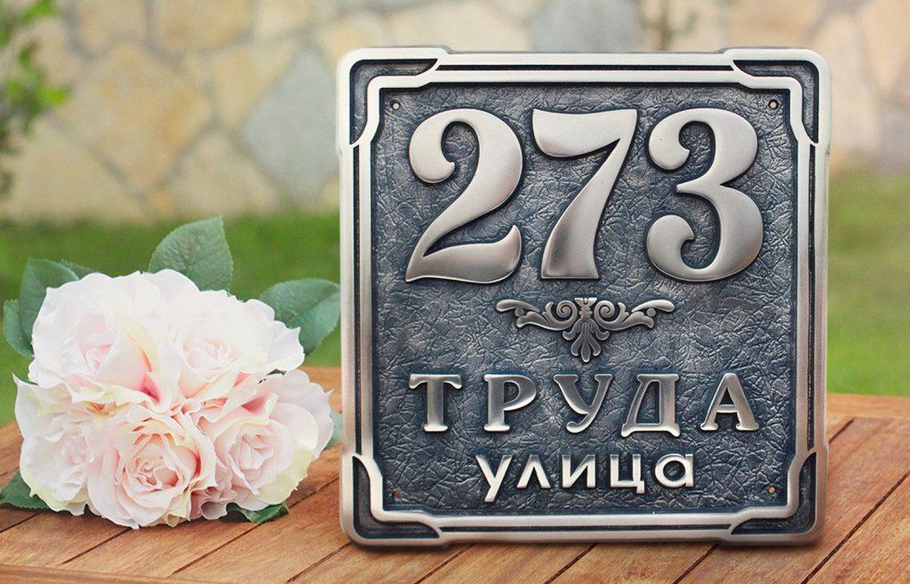 Адресная табличка Б-320