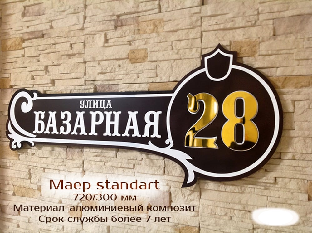 "Табличка ""Маер Стандарт"""