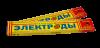 Электроды Новочеркасск
