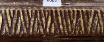 Поручень Кора