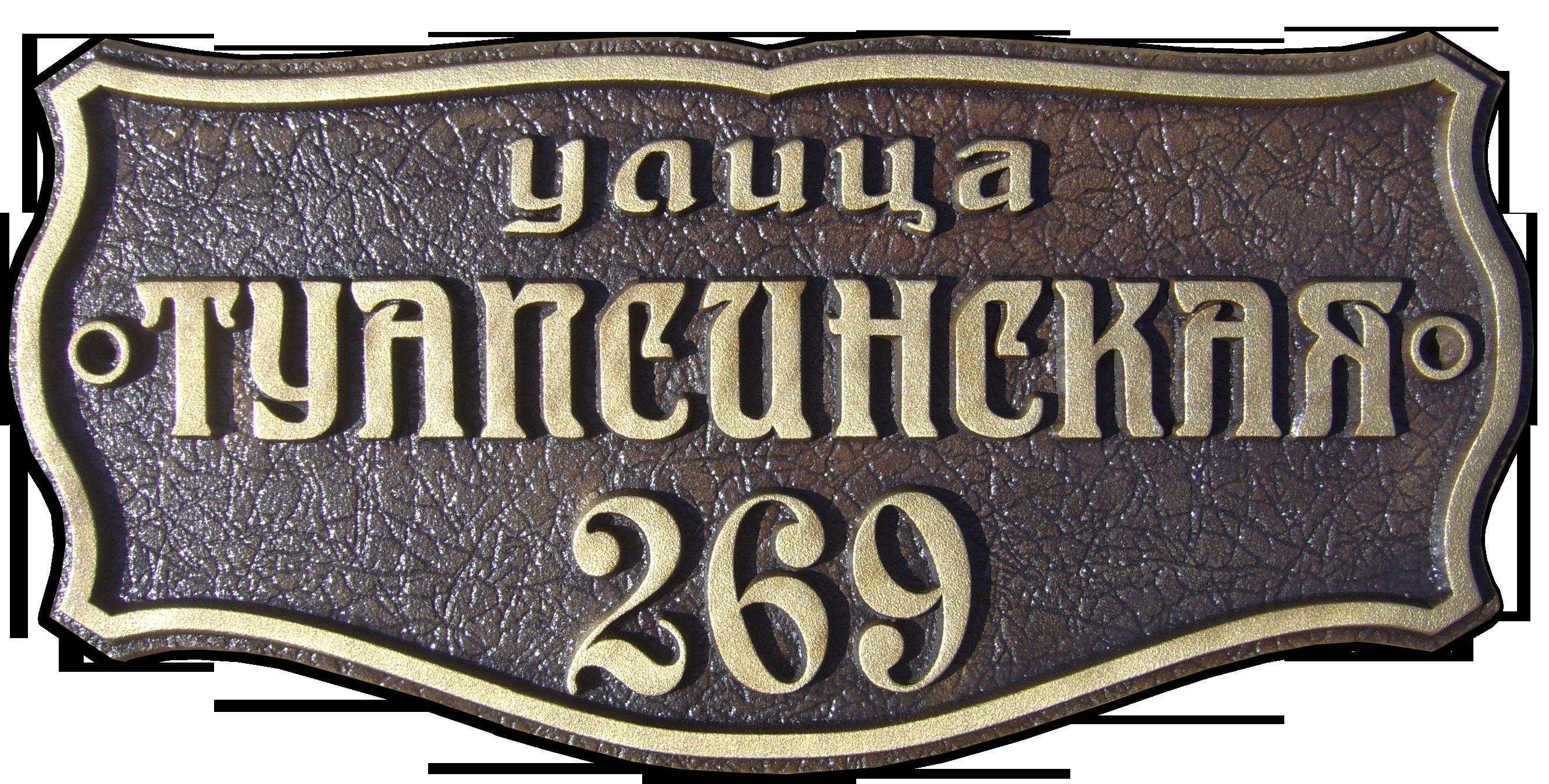 Адресная табличка А-12
