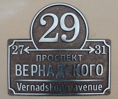 Адресная табличка В-2012